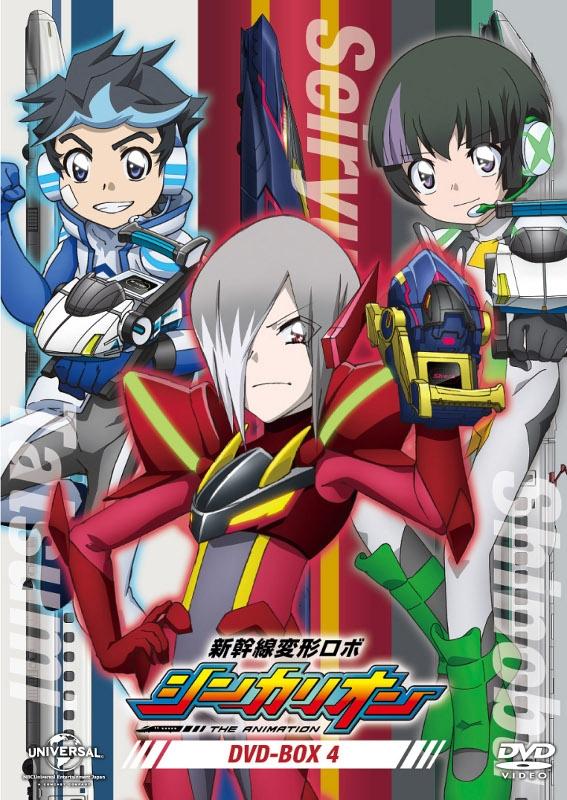 【DVD】新幹線変形ロボ シンカリオンDVD BOX4