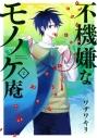 【コミック】不機嫌なモノノケ庵(2)の画像