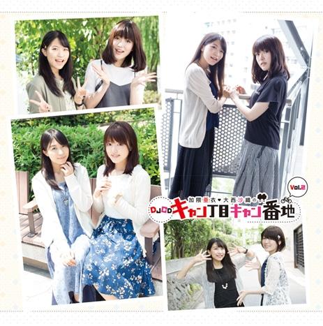 【DJCD】DJCD 加隈亜衣・大西沙織のキャン丁目キャン番地 Vol.2