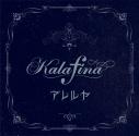 【主題歌】劇場版 空の境界 未来福音 主題歌「アレルヤ」/Kalafina 通常盤の画像