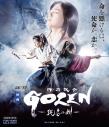 【Blu-ray】映画 GOZEN -純恋の剣-の画像
