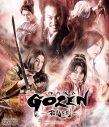 【Blu-ray】舞台 GOZEN -狂乱の剣-の画像