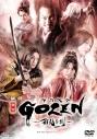 【DVD】舞台 GOZEN -狂乱の剣-の画像