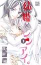 【ポイント還元版( 6%)】【コミック】結婚×レンアイ。 1~5巻セットの画像