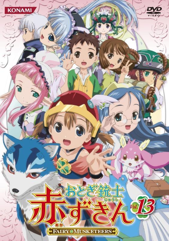 【DVD】TV おとぎ銃士 赤ずきん Vol.13