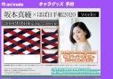 【手帳】坂本真綾×ほぼ日手帳 2020 weeksの画像