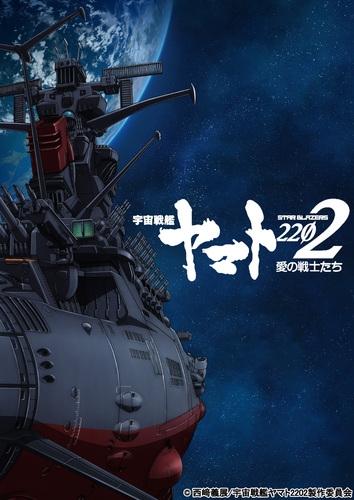 【Blu-ray】劇場版 宇宙戦艦ヤマト2202 愛の戦士たち 1