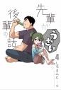 【コミック】先輩がうざい後輩の話(4)の画像