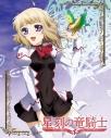 【DVD】TV 星刻の竜騎士 第4巻の画像
