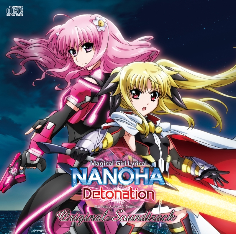 【サウンドトラック】 劇場版 魔法少女リリカルなのは Detonation Original Soundtrack
