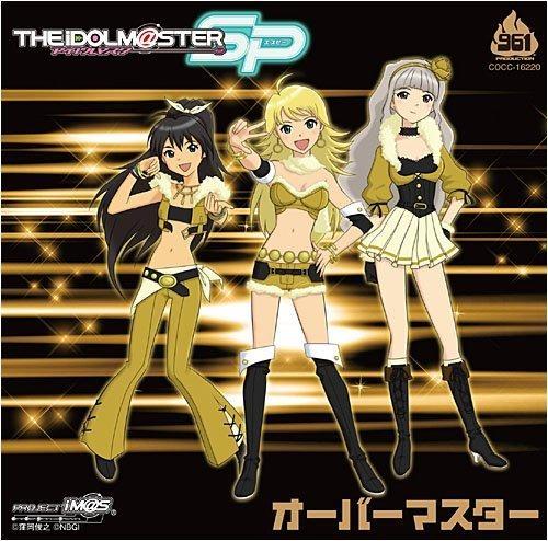 【キャラクターソング】THE IDOLM@STER MASTER SPECIAL 961「オーバーマスター」/星井美希・我那覇響・四条貴音 通常盤