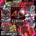 【アルバム】機動戦士ガンダム 40th Anniversary BEST ANIME MIX vol.2の画像