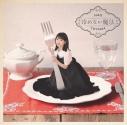 【主題歌】TV 異世界食堂2 ED「冷めない魔法」/東山奈央 通常盤の画像