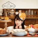 【主題歌】TV 異世界食堂2 ED「冷めない魔法」/東山奈央 初回限定盤の画像