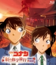 【Blu-ray】TV 名探偵コナン 紅の修学旅行 鮮紅編・恋紅編の画像