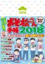 【その他(書籍)】おそ松さん手帳2018の画像