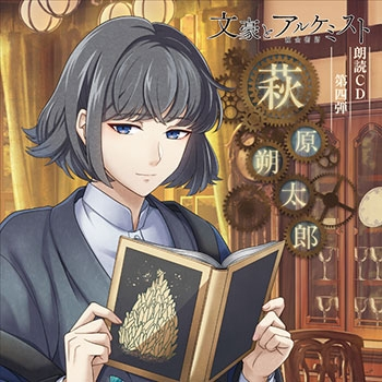 【その他(音楽)】文豪とアルケミスト 朗読CD 第4弾 萩原朔太郎 通常盤