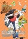 【DVD】TV Starry☆Sky vol.8 ~Episode Leo~ スタンダードエディションの画像