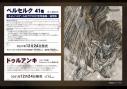 【コミック】ベルセルク(41) キャンバスアート&ドラマCD付き特装版の画像