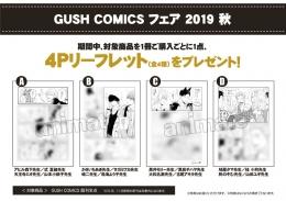 GUSH COMICS フェア 2019 秋画像