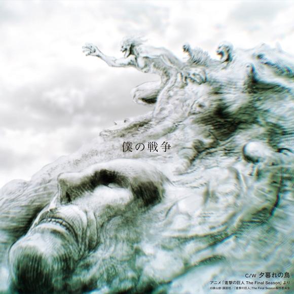 【主題歌】TV 進撃の巨人 The Final Season OP「僕の戦争」/神聖かまってちゃん アナログ盤
