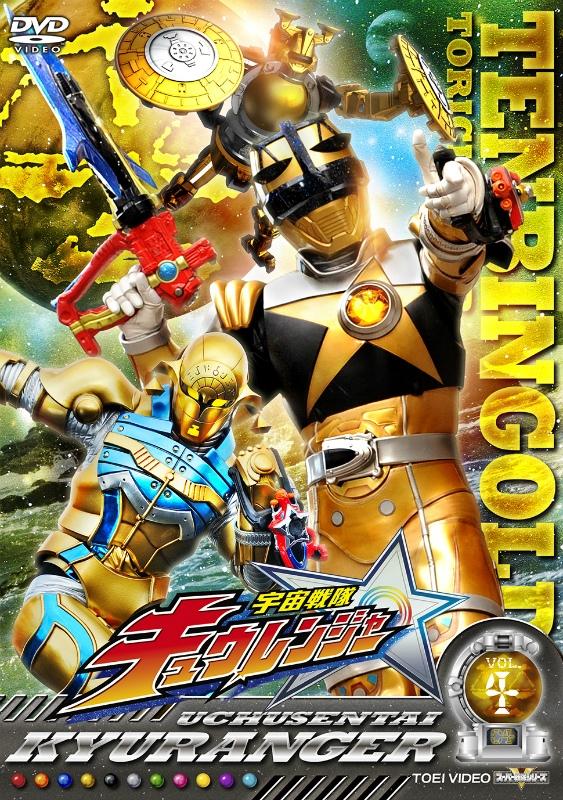 【DVD】TV スーパー戦隊シリーズ 宇宙戦隊キュウレンジャー VOL.4