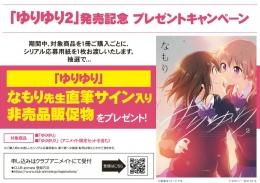 「ゆりゆり2」発売記念 プレゼントキャンペーン画像