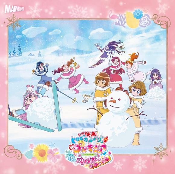 【主題歌】映画 トロピカル~ジュ!プリキュア 雪のプリンセスと奇跡の指輪! 主題歌シングル 通常盤
