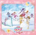【主題歌】映画 トロピカル~ジュ!プリキュア 雪のプリンセスと奇跡の指輪! 主題歌シングル 通常盤の画像