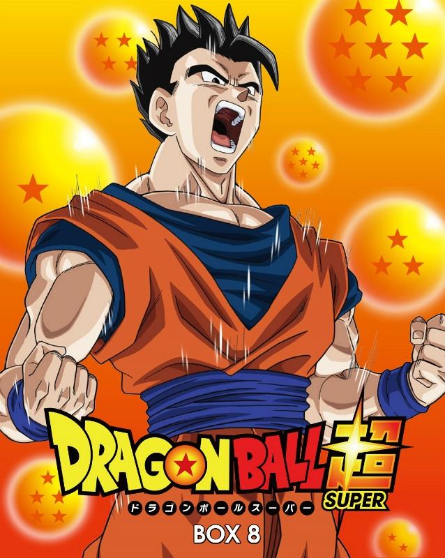【Blu-ray】TV ドラゴンボール超 Blu-ray BOX 8