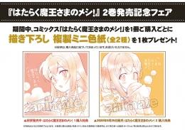 『はたらく魔王さまのメシ!』2巻発売記念フェア画像