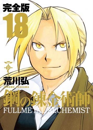 【コミック】鋼の錬金術師 完全版(18)