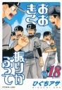 【コミック】おおきく振りかぶって(18)の画像