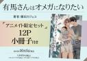 【コミック】有馬さんはオメガになりたい アニメイト限定セット【12P小冊子付き】の画像