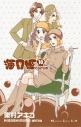 【コミック】海月姫(10)の画像