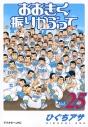 【コミック】おおきく振りかぶって(25)の画像