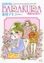 【コミック】海月姫外伝 BARAKURA~薔薇のある暮らし~の画像