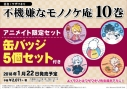 【コミック】不機嫌なモノノケ庵(10) アニメイト限定セット【缶バッジ5個セット付き】の画像