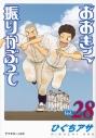【コミック】おおきく振りかぶって(28)の画像