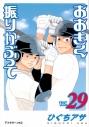 【コミック】おおきく振りかぶって(29)の画像