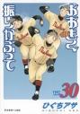 【コミック】おおきく振りかぶって(30)の画像