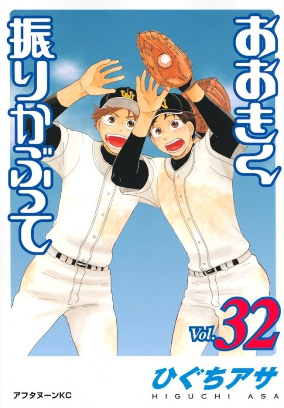 【ポイント還元版(12%)】【コミック】おおきく振りかぶって 1~32巻セット