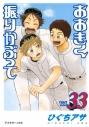 【コミック】おおきく振りかぶって(33)の画像