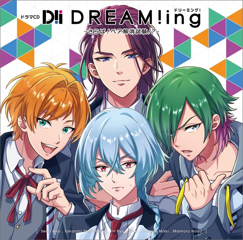 【ドラマCD】ドラマCD DREAM!ing ~さらば!ペア解消試験!?~