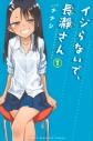 【コミック】イジらないで、長瀞さん(1)の画像