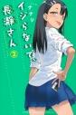【コミック】イジらないで、長瀞さん(2)の画像