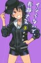 【コミック】イジらないで、長瀞さん(5) 通常版の画像