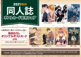 2021 秋の同人誌ポストカード配布フェア画像