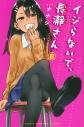 【ポイント還元版( 6%)】【コミック】イジらないで、長瀞さん 1~8巻セットの画像