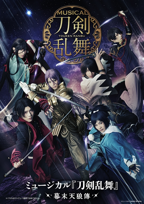 【Blu-ray】ミュージカル『刀剣乱舞』 ~幕末天狼傳~